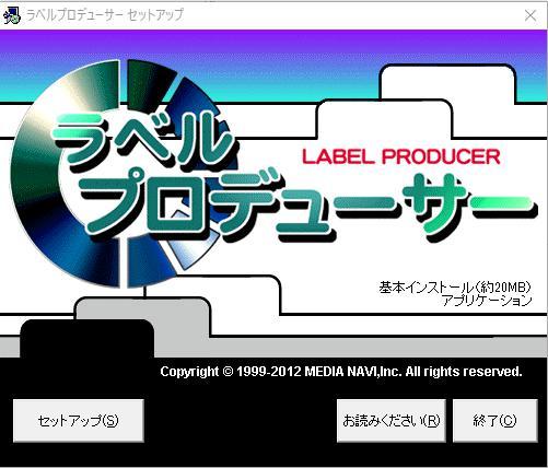 ラベルプロデューサーインストール1