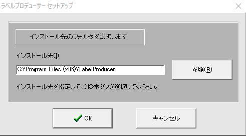 ラベルプロデューサーインストール2