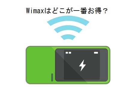 wimaxプロバイダ比較