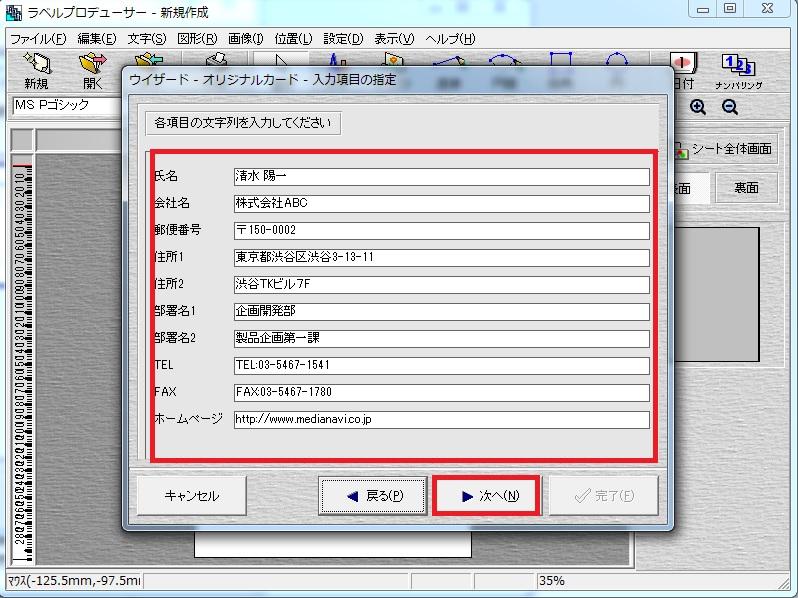 ラベルプロデューサー 入力項目