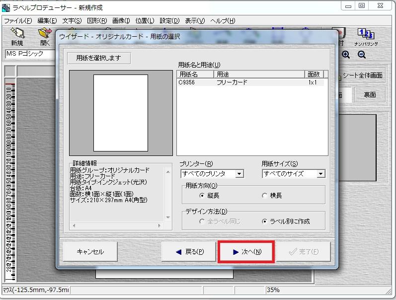 ラベルプロデューサー 用紙の選択