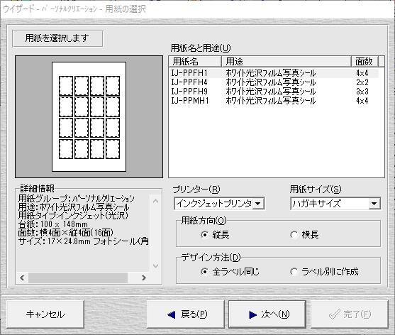 ラベルプロデューサーでプリクラを作る2