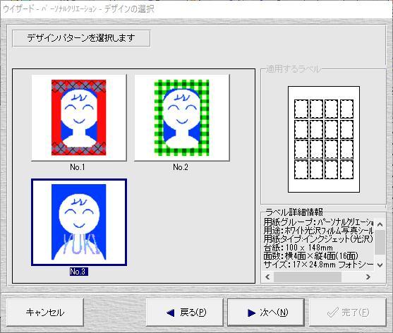 ラベルプロデューサーでプリクラを作る3a