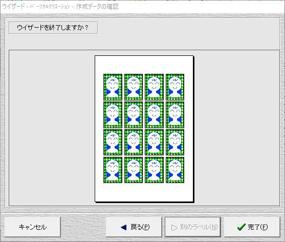 ラベルプロデューサーでプリクラを作る6